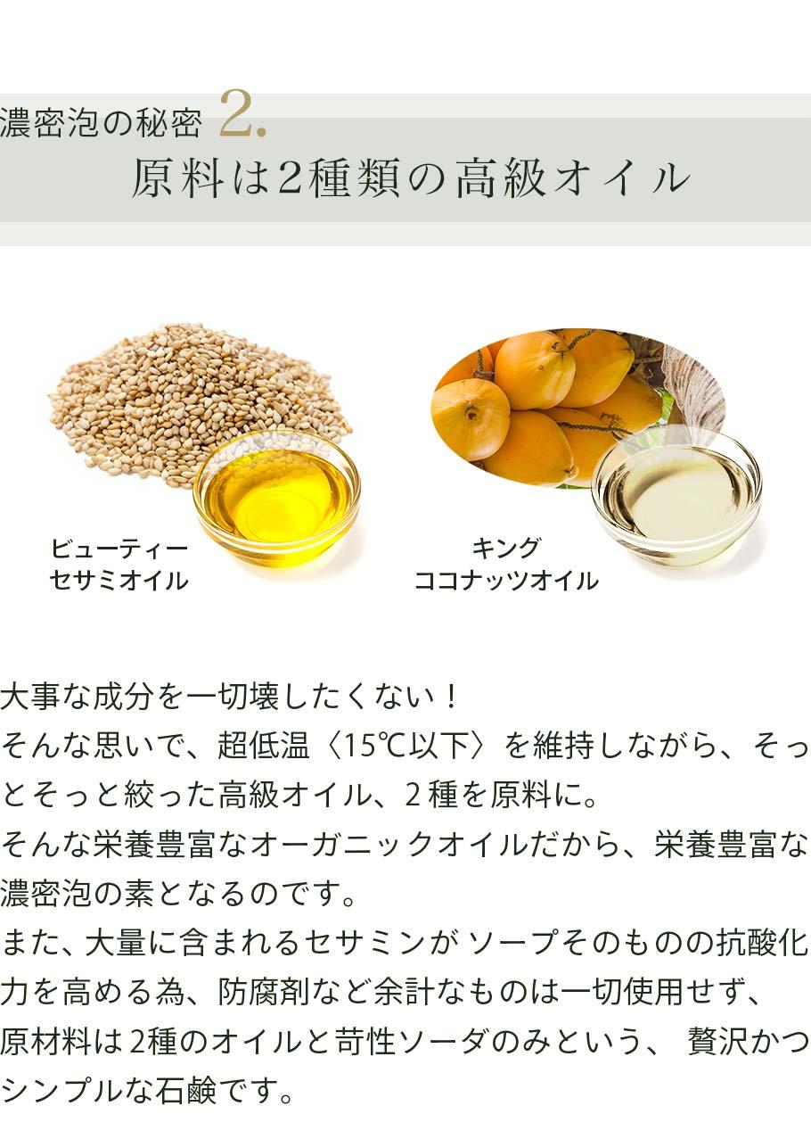 キングココナッツオイル