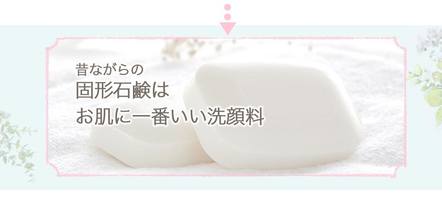 お肌に一番いいのは固形石鹸