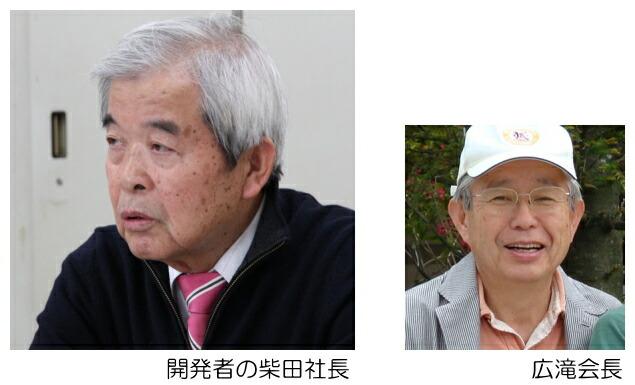 柴田社長と広滝会長