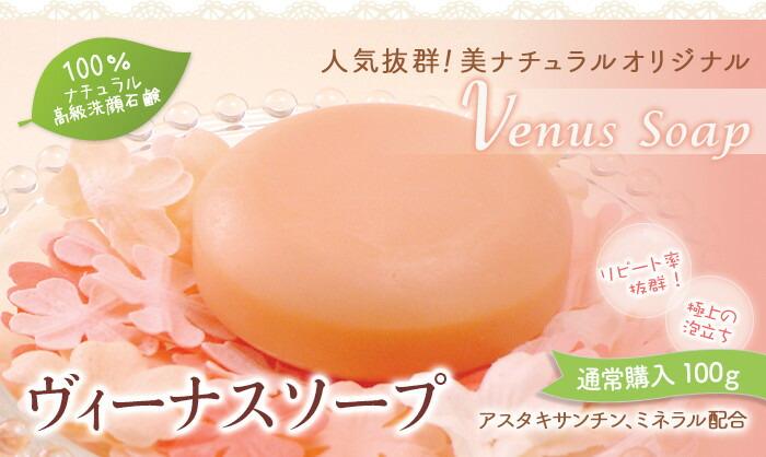 泡立ちヴィーナスソープレギュラー100g 送料無料 100%ナチュラル洗顔石鹸 アスタキサンチン配合