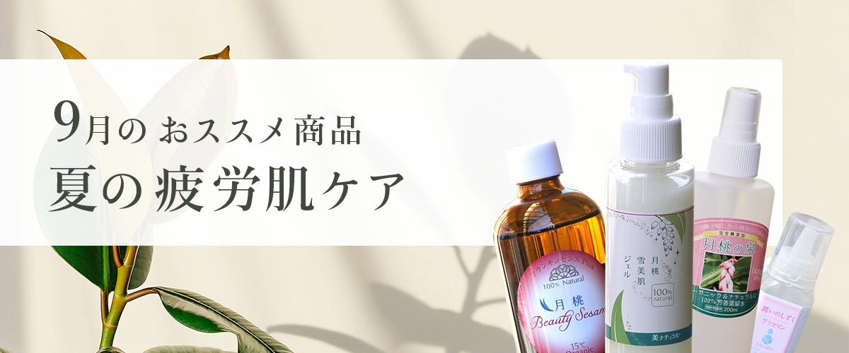 9月、夏で疲れたお肌を癒やす製品たち