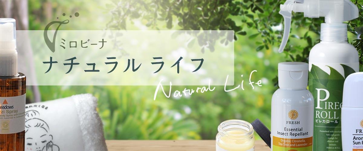 /image/parts/top_slide/slide_natural_life_s.jpg