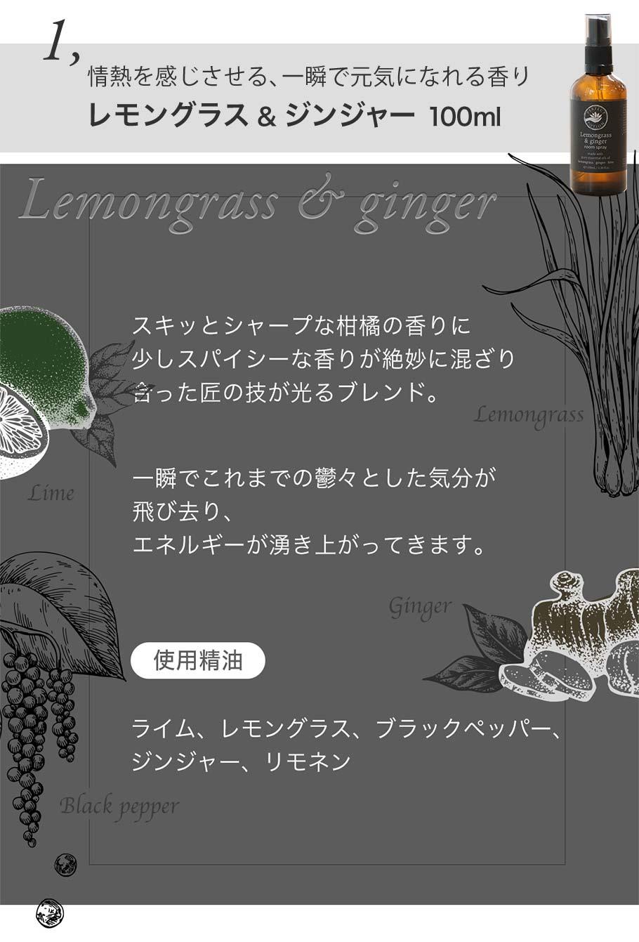 レモングラス & ジンジャー100mL