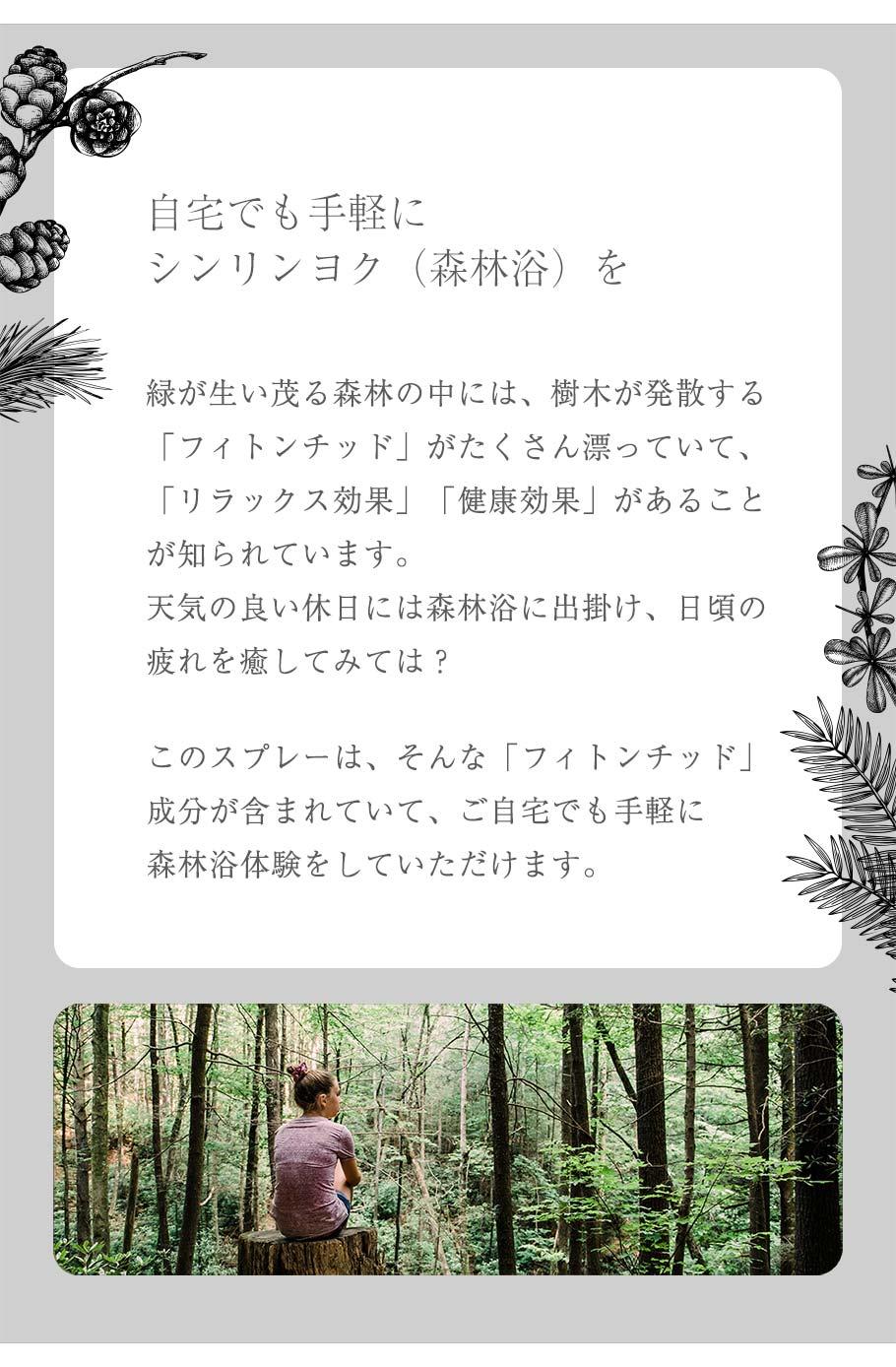 森林浴とは