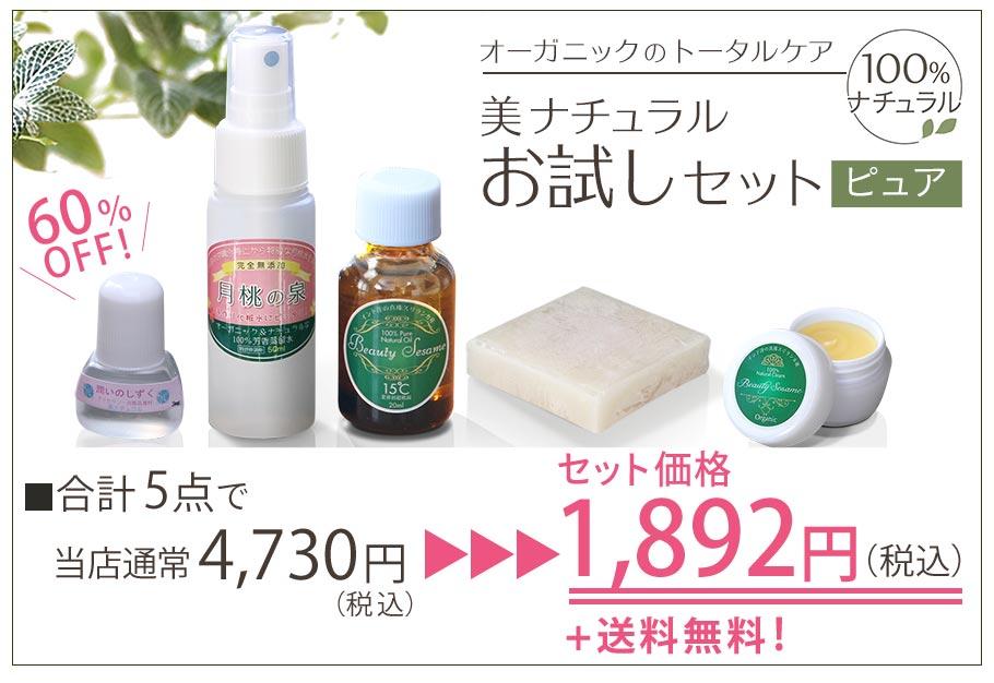 セット内容詳細、月桃の泉化粧水