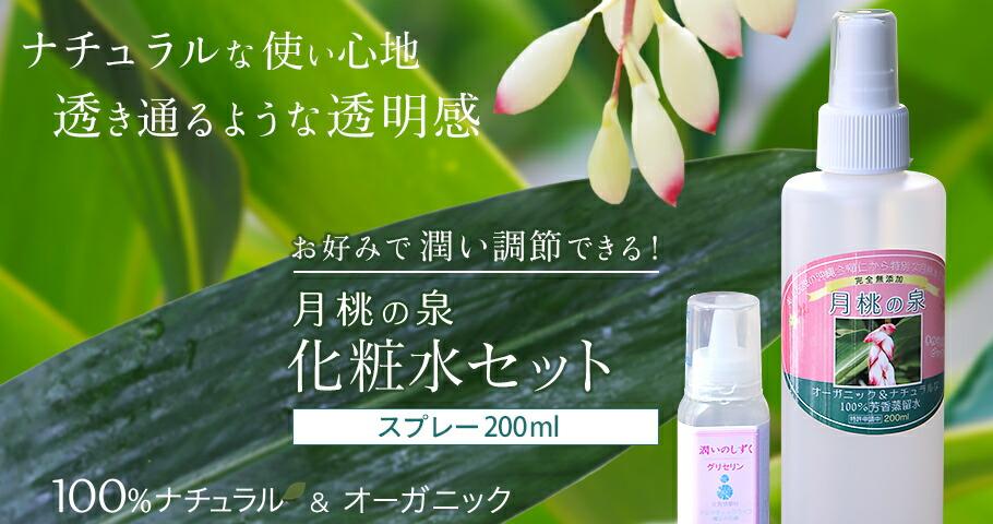月桃の泉セット200ml メイン画像