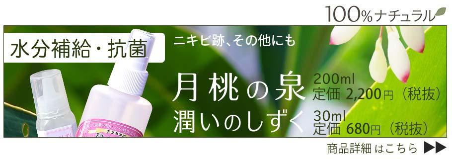 月桃の泉化粧水
